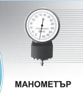 Манометър за механични апарати за кръвно налягане